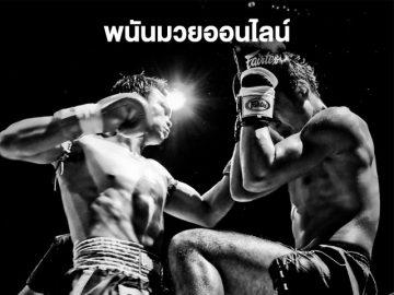 มวยไทยพนัน เดิมพันมวยออนไลน์ พนันมวยผ่านเว็บไซต์ออนไลน์ที่ดีที่สุด